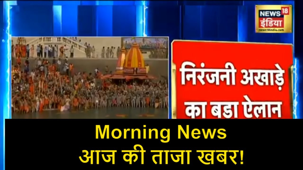 Download Morning News: आज की ताजा खबर!