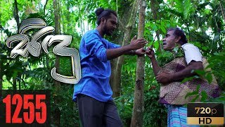 Sidu | Episode 1255 08th june 2021 Thumbnail