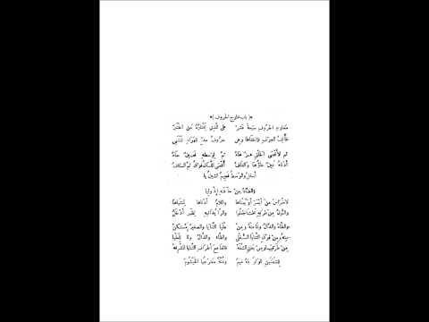 متن الجزرية - باب مخارج الحروف- سعد الغامدي