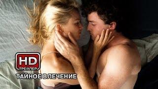 Тайное влечение - Русский трейлер