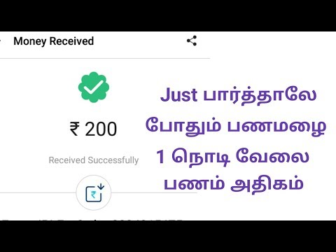 Just 1 Sec Watch High Paying Paytm Money Trusted App With Proof - 2019 IPL