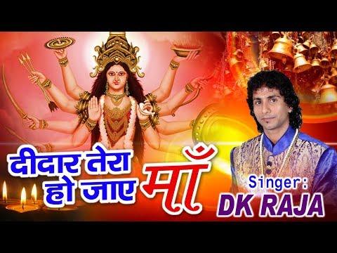 Mata Rani New Song !! दीदार तेरा हो जाए !! Full Hindi Song !! D.K Raja !! Ambey Bhakti