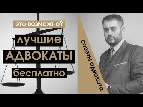 ОСТОРОЖНО! Лучшие адвокаты и юристы Ижевска? Гарантия результата?