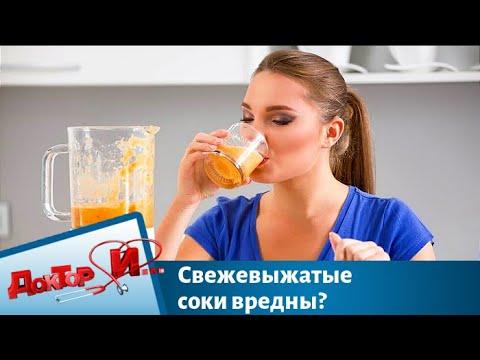 Свежевыжатые соки вредны? | Доктор И