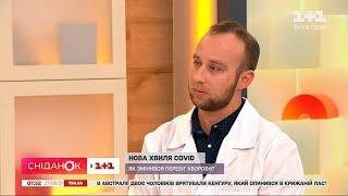 Нова хвиля COVID 19 інфекціоніст Євген Дубровський розповів як змінився перебіг хвороби