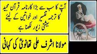 Maulana Ashraf Ali Thanvi (R.A) Biography Life Story Life History Urdu Hindi BY AZMI VOICE