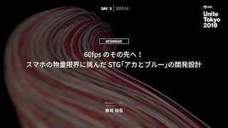 【Unite Tokyo 2018】60fpsのその先へ!スマホの物量限界に挑んだSTG「アカとブルー」の開発設計