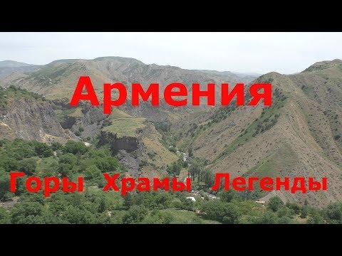 Армения. Горы, храмы, легенды.