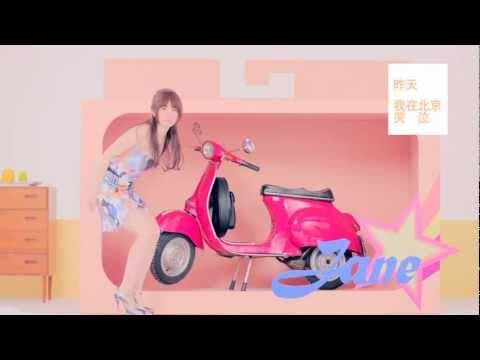 出境入境 MV [720p HD] - Jane Zhang 张靓颖 《改变》