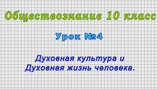 Обществознание 10 класс (Урок№4 - Духовная культура и Духовная жизнь человека.)
