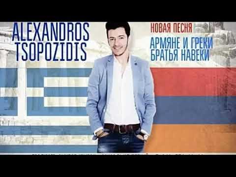 Армяно - Греческая Братская песня !!!