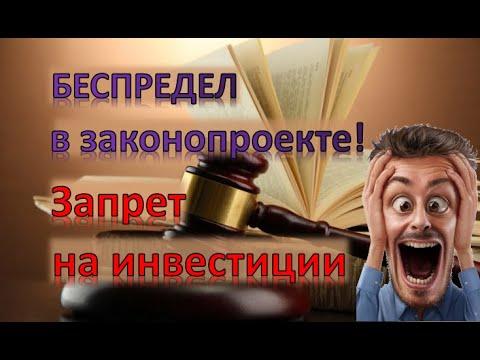 Законопроект о категоризации инвесторов. Запрет на торговлю иностранными ценными бумагами.