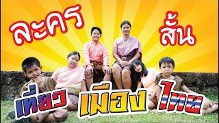 ละครสั้น เพลงเที่ยวเมืองไทย เราไปด้วยกัน การะเกด แดนซ์ Official MV