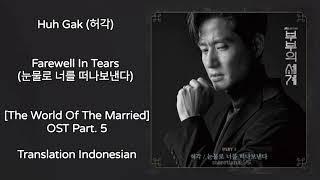 Huh Gak (허각) – FarewellIn Tears (눈물로 너를 떠나보낸다) LyricsThe World Of The Married 부부의 세계 OST Part. 5
