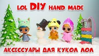 зимние вещи и  аксессуары для кукол лол LOL DIY HAND MADE