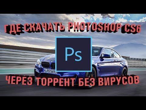 ГДЕ СКАЧАТЬ FHOTOSHOP CS6 ЧЕРЕЗ ТОРРЕНТ БЕЗ ВИРУСОВ 2018