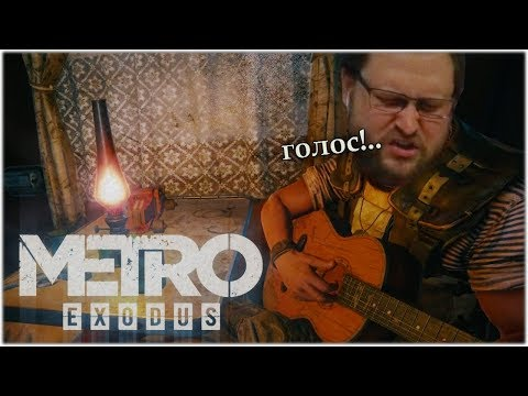 КУПЛИНОВ ПОЕТ в Metro Exodus #4 (СМЕШНЫЕ МОМЕНТЫ)