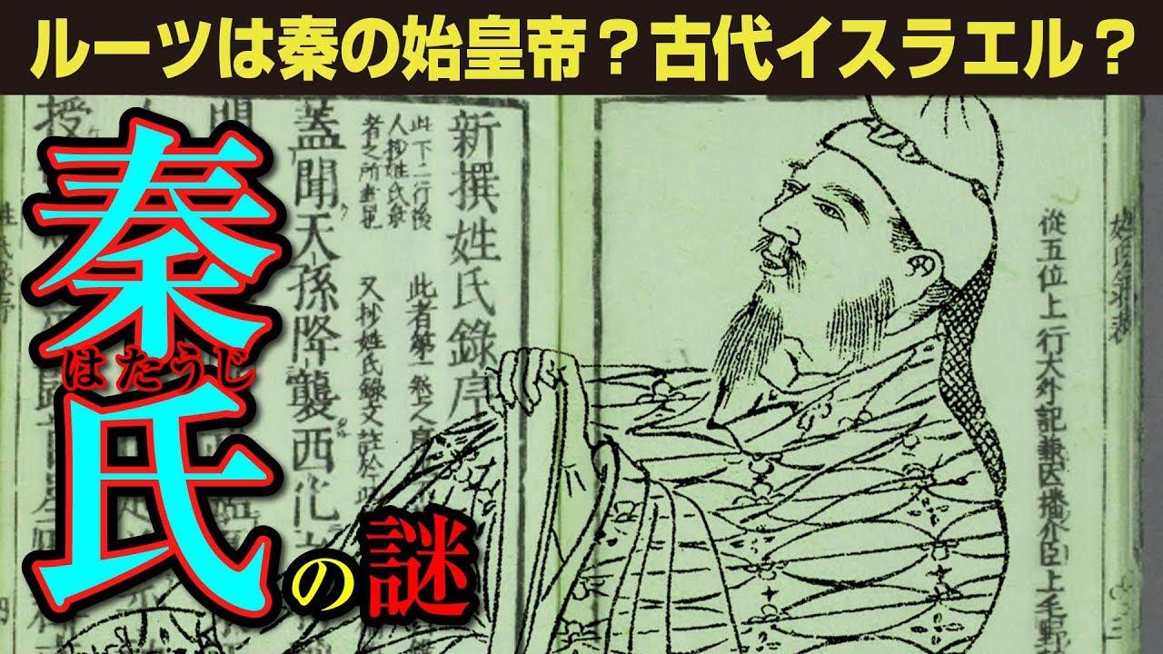 『秦氏』古代日本を語る上で欠かせない渡來人の謎 - YouTube