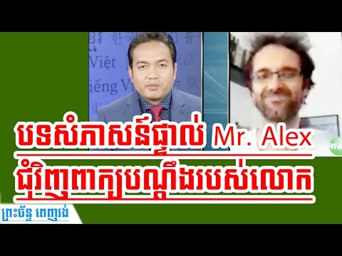 RFA Video Interviews Mr. ALex, Khmer Nature Protector | Khmer News Today | Cambodia News Today