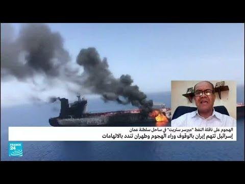 كيف سيكون الرد الإسرائيلي المحتمل على الهجوم الذي تعرضت له ناقلة النفط في خليج عمان؟  - نشر قبل 3 ساعة