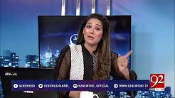 Night Edition | 17th November 2017 | 92 News