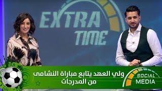 السوشال ميديا - ولي العهد يتابع مباراة النشامى من المدرجات