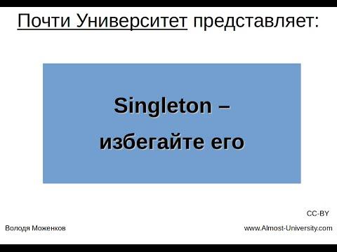 Singleton - избегайте его
