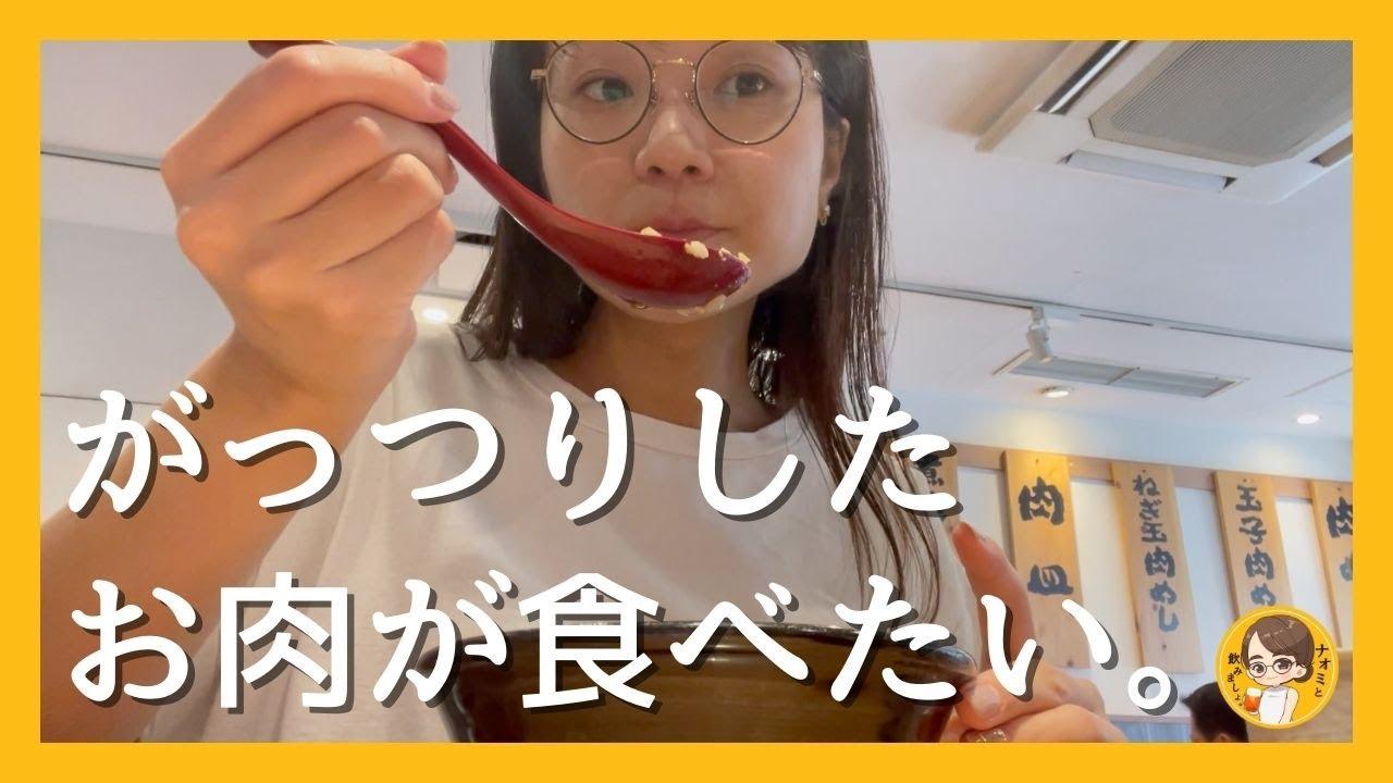 【新橋ランチ】ひとりで肉めし食らう!新橋の岡むら屋さんでお昼ごはん。
