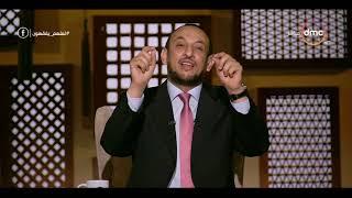 لعلهم يفقهون - حلقة الثلاثاء مع (رمضان عبدالمعز)  17/9/2019 - الحلقة الكاملة