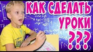 Самые необычные способы сделать уроки Как сделать домашнее задание