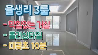 김포신축빌라 매매 율생리 탁트인거실 폴리싱타일 넓은 베…