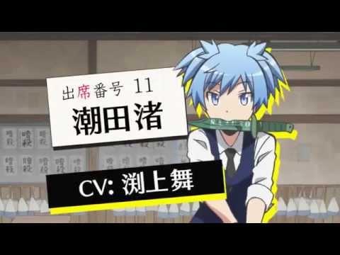 暗殺教室-Assassination Classroom Promo PV English Subs: Word Association