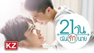 """[Clip] Marc Kamikaze ขอดูใจ """"ใกล้ๆ หน่อย"""" - OST. 21 วันฉันรักนาย"""