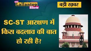 SC-ST reservation पर Supreme Court किस पुराने फैसले को बदल सकता है? Creamy layer बनाई जाएगी ?
