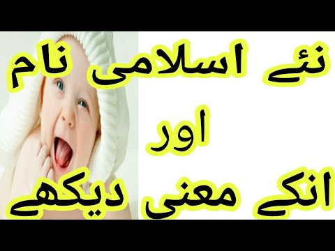 Islamic names with meaning in hindi pdf