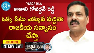 YSRCP MLA Kakani Govardhan Reddy Exclusive Interview | Talking Politics With iDream | Krishna Mohan