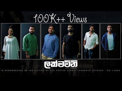 Lakmawuni - Dhanith Sri, Ridma, Supun Perera, Mihindu, Ranga, Kanchana & Various Artists