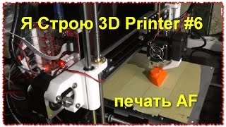 собираю anet a8 desktop 3d printer prusa i3 diy kit 6 печать af