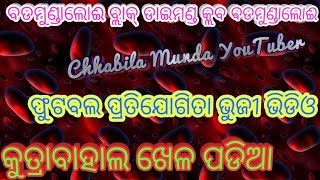 Black Diamond Club Badmundaloi Football Bhuji 2018/19