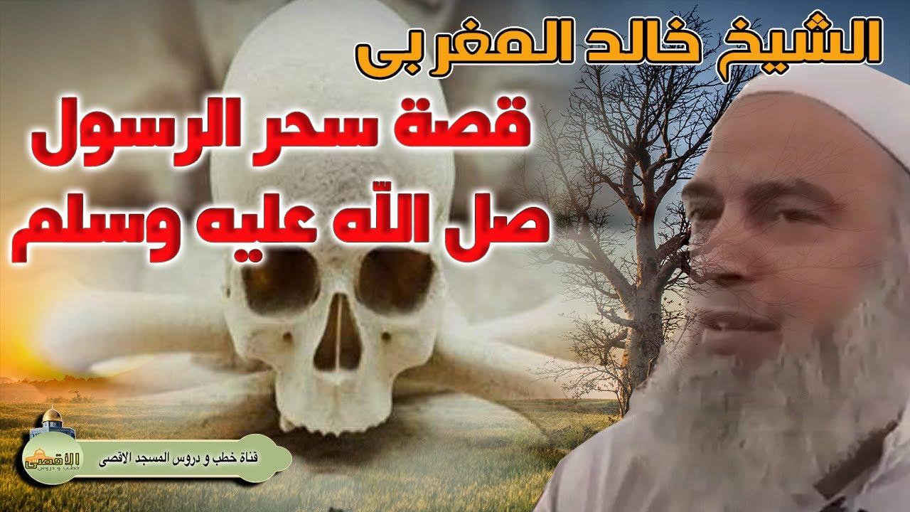 قصة سحر الرسول صل الله عليه وسلم | الشيخ خالد المغربي