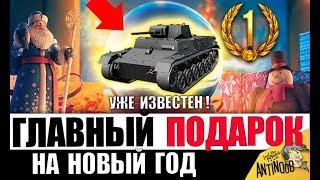 ГЛАВНЫЙ СЮРПРИЗ НА НОВЫЙ ГОД ОТ WG УЖЕ ИЗВЕСТЕН! В World of Tanks!