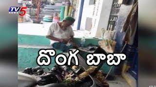 మంత్రాల పేరుతొ మోసం! | Fake Baba Exposed In Moinabad | TV5 News