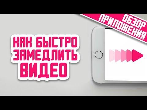 Как замедлить видео на айфоне 8