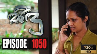 Sidu | Episode 1050 20th August 2020 Thumbnail