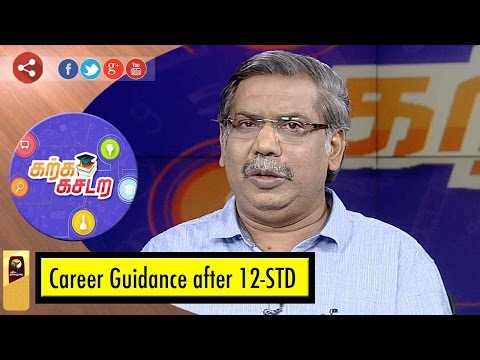 Karka Kasadara: Career Guidance & Career Options after 12-STD | 01/04/17