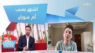 """عمرو مسكون.. شاب حقق شهرة واسعة على مواقع التواصل بسبب """"أم سوزان""""!"""