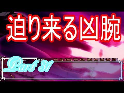 【dies-irae】アニメの補足が出来たらいいなぁ~実況プレイ動画-part-31