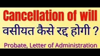 Grounds to cancel a wİll I वसीयत रद्द कैसे होती है? I Process of cancellation of a will in India