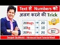 Excel Trick - Extract  [ Separate ] Numbers From Text || Text से Numbers को  अलग करने की आसान Trick