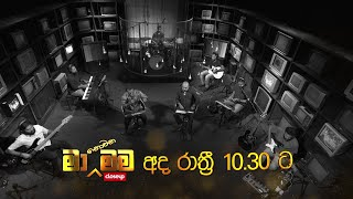 Ma Nowana Mama With Bandu Samarasinghe | Today @ 10.30 pm Thumbnail